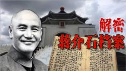 海峡论谈:蒋介石绝密档案公开 清算还是转型正义?