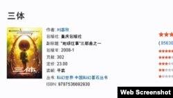 刘慈欣的《三体》豆瓣网站截图