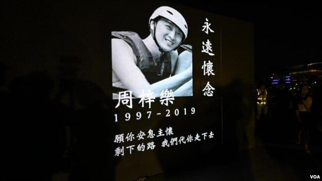香港市民举行大型和平集会悼念科大生周梓乐
