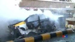 2015-01-07 美國之音視頻新聞: 也門首都汽車炸彈爆炸30死40傷