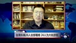 VOA连线: 台湾车祸26人全部罹难 其中24人为大陆游客