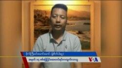 CDM ဗိုလ္ႀကီးမင္းေမာင္ေမာင္နဲ႔ ဆက္သြယ္ေမးျမန္းခ်က္