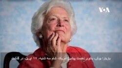 زندگی باربارا بوش در تصاویر