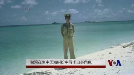 台湾在南中国海纠纷中寻求自身角色