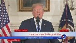 پیام پرزیدنت ترامپ به «مردم رنج دیده ایران» در روز رد برجام از سوی آمریکا
