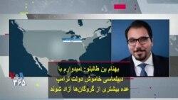 بهنام بن طالبلو: امیدوارم با دیپلماسی خاموش دولت ترامپ عده بیشتری از گروگانها آزاد شوند