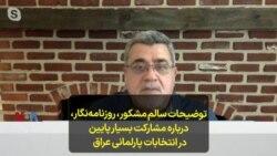 توضیحات سالم مشکور، روزنامهنگار، درباره مشارکت بسیار پایین در انتخابات پارلمانی عراق
