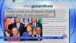 بررسی رابطه ترکیه و داعش در روزنامه گاردین