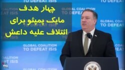 چهار هدف ائتلاف علیه داعش؛ مایک پمپئو در جمع نمایندگان حدود ۸۰ کشور چه گفت