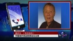 VOA连线(魏京生):海外民运人士:中国央视攻击美国人权纪录贻笑大方