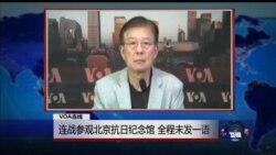 VOA连线:连战参观北京抗日纪念馆,全程未发一语