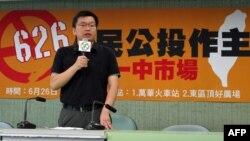 民进党宣布26号游行