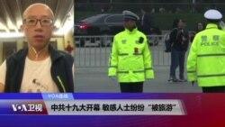 "VOA连线(胡佳):中共十九大开幕 敏感人士纷纷""被旅游"