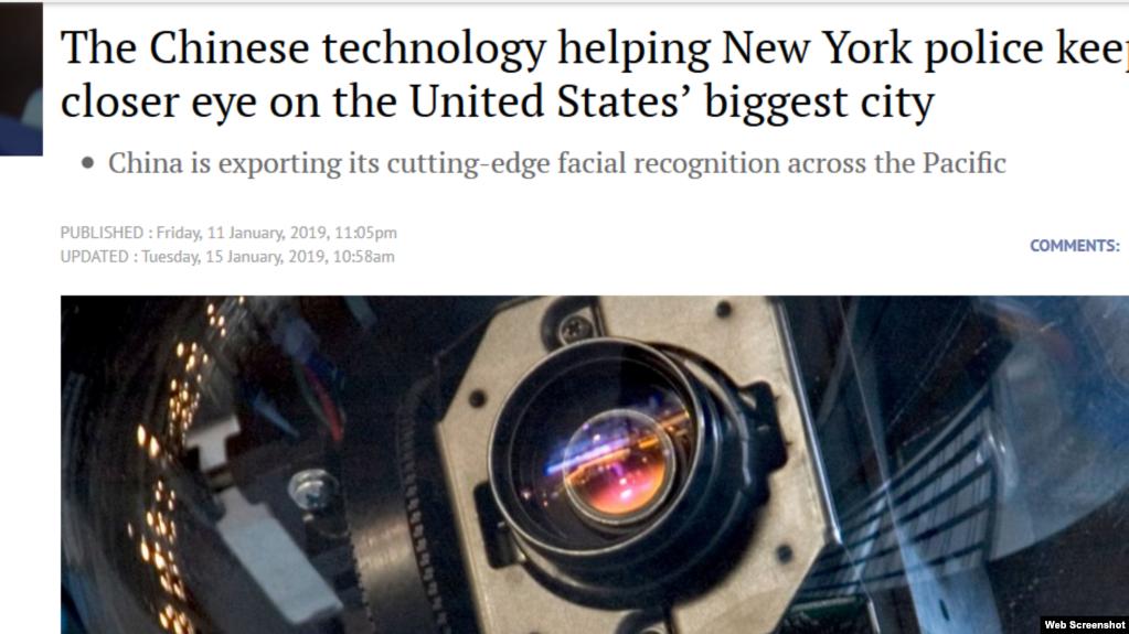 英文的《南华早报》1月11日发表题为《中国技术帮助纽约警方密切监控美国最大城市》的文章(网页截屏)