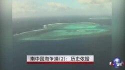 南中国海争端(2):历史依据
