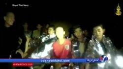 امدادگران تایلندی چهار نوجوان دیگر گرفتار در غار را نجات دادند