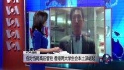 VOA连线:应对当局高压管控 香港两大学生会本土派崛起