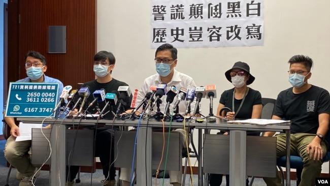 香港民主党立法会议员林卓廷(中)8月28日召开记者会,批评警方控告他去年7-21涉嫌参与暴动罪,是将他由原告变被告,企图改写7-21袭击事件涉嫌警黑勾结的历史。 (美国之音/汤惠芸)