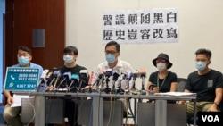 香港民主黨立法會議員林卓廷(中)8月28日召開記者會,批評警方控告他去年7-21涉嫌參與暴動罪,是將他由原告變被告,企圖改寫7-21襲擊事件涉嫌警黑勾結的歷史。(美國之音湯惠芸)