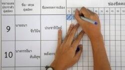 ထုိင္းေရြးေကာက္ပဲြ Pheu Thai ပါတီ မဲအမ်ားစုရ