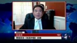 VOA连线陈奎德: 军民融合 意在打仗?