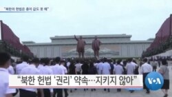 """[VOA 뉴스] """"북한의 헌법은 종이 값도 못 해"""""""