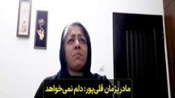 مادر پژمان قلیپور: دلم نمیخواهد مادران خوزستان هم دیگر نتوانند فرزندانشان را در آغوش بگیرند