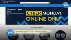 'Cyber Monday 2020' สร้างสถิติใหม่ ยอดช้อปออนไลน์สูงสุดในสหรัฐฯ