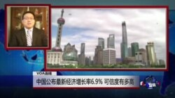 VOA连线:中国公布最新经济增长率6.9% 可信度有多高