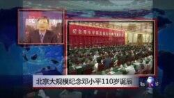 VOA连线:北京大规模纪念邓小平110岁诞辰