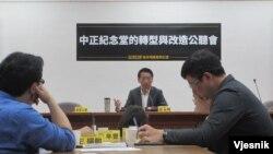 台灣立法院內舉行中正紀念堂轉型與改造公聽會