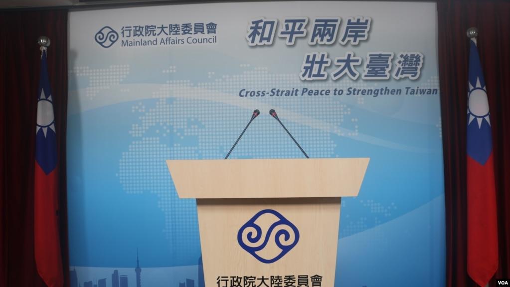 台湾陆委会(美国之音杨明拍摄)