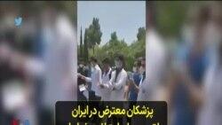 پزشکان معترض در ایران با تجمعهای اعتراضی خواهان رسیدگی به مطالبات خود شدند
