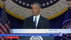 واشنگتن در انتظار انتقال قدرت از باراک اوباما به دونالد ترامپ