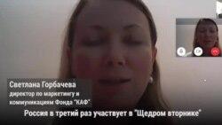 """Как прошел в России """"Щедрый вторник"""""""