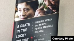 最新在美国出版的英文新书《中国权贵的死亡游戏》