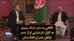 نگاهی به سفر مایک پمپئو به کابل؛ نارضایتی او از عدم توافق رهبران افغانستان