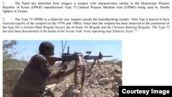 유엔 안보리 산하 2140 예멘제재위원회 전문가 패널이 지난달 27일 작성한 보고서에서, 예멘 내 후티 반군이 북한의 '73식 기관총(Type 73 General Purpose Machine Gun)'을 보유한 사실을 확인했다고 밝혔다.