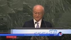آمانو: آژانس نمیتواند بااطمینان بگوید برنامه اتمی ایران صلحآمیز است