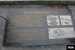 台儿庄大战遗骸发掘遗址(美国之音林森拍摄)