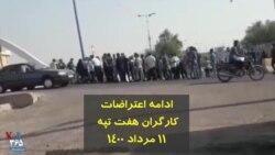 ادامه اعتراضات کارگران هفت تپه – ۱۱ مرداد ۱۴۰۰