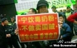 """香港和平""""占中""""期间,一幅讽刺中国大陆游客""""宁喝毒奶粉,不当卖国贼""""的照片再度爆红社交网络。(网络图片)"""