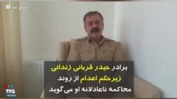 برادر حیدر قربانی زندانی زیرحکم اعدام از روند محاکمه ناعادلانه او میگوید