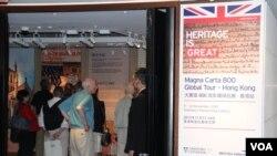 《大憲章》面世八百週年2015年全球巡展紀念活動在香港啟動(美國之音海彥拍攝)