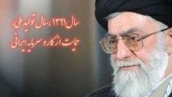تهرانی ها این ماه تنها ۱۷ روز سر کار می روند