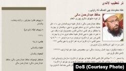 امریکا د عبدالرحمن مکي پر سر دوه میلینه ډالره انعام ایښی دی
