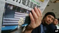 """北京有人阅读环球时报关于美国总统奥巴马的文章,头条文章提到世界面临更多不确定(2008年6月5日)环球时报近日主办了主题为""""世界纠结,中国求索""""的年会。"""