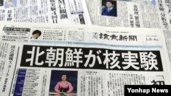 북한이 수소탄 시험에 성공했다고 발표한 지난 6일 일본 주요 신문들이 석간 1면에 크게 보도했다.