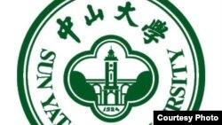 中山大学标志 (中山大学官网截屏)