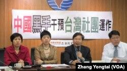 台聯黨召開中國干預台灣社團會議( 美國之音張永泰拍攝)